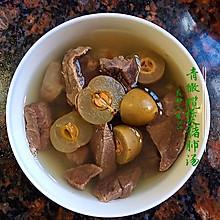 青橄榄煲猪肺汤