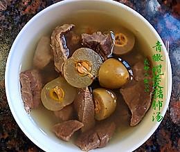 青橄榄煲猪肺汤的做法