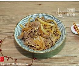 洋葱牛肉盖饭:简单的酱汁是灵魂的做法
