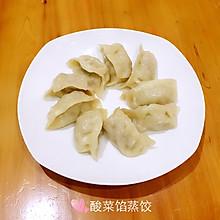 东北酸菜馅蒸饺