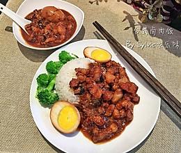 台式卤肉饭--米饭杀手(3)的做法