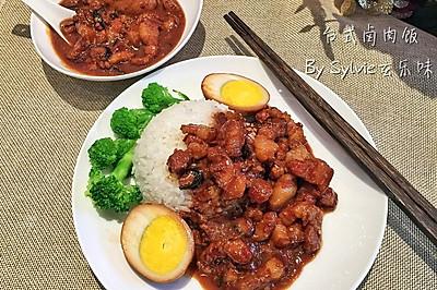 台式卤肉饭--米饭杀手(3)