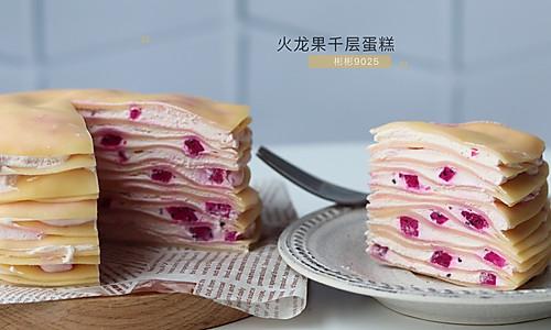 火龙果千层蛋糕的做法