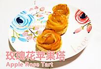 #全电厨王料理挑战赛热力开战!# 玫瑰花苹果塔的做法