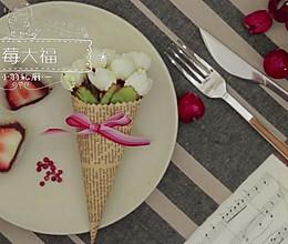 一口就能吃到所有的草莓大福 | 没有烤箱也要吃甜品NO.6的做法