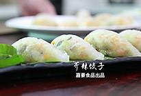 芥辣饺子的做法