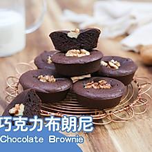 【核桃巧克力布朗尼】ins上超火的小煤球布朗尼,口感湿润浓郁