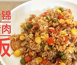 饭菜一锅出:什锦腊肉饭的做法