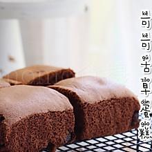 巧克力古早味蛋糕