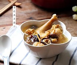 香菇虫草鸡汤的做法
