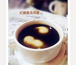 红糖姜汤荷包蛋的做法