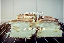 古早味芝士蛋糕的做法