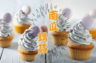 新手必学金秋甜品 马卡龙南瓜玛芬蛋糕,秋日午后茶会的绝配!