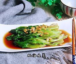 蚝油生菜#精品菜谱挑战赛#的做法