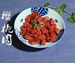 红钻石般de樱桃肉:非炸制!全是瘦肉!的做法