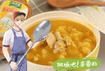 #爱妻菜谱 花胶鸡汤的做法