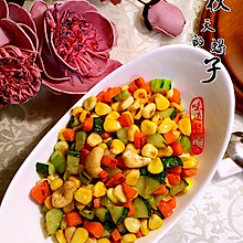 #夏日素食#—腰果玉米炒时蔬