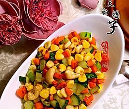 #夏日素食#—腰果玉米炒时蔬的做法