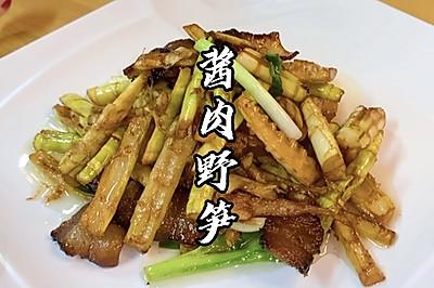 酱肉炒野笋