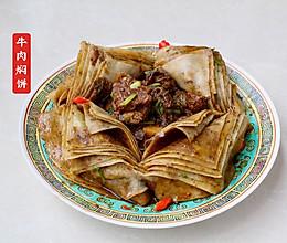 焖饼子~巴里坤、木垒、敦煌(含历史)恋恋西北家常面食(二)的做法
