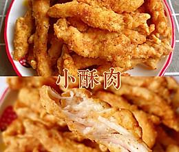 鸡胸肉做的小酥肉外酥里嫩好吃的停不下来❗️