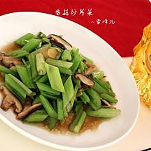 香菇炒芹菜#西王领鲜好滋味#