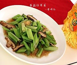香菇炒芹菜#西王领鲜好滋味#的做法