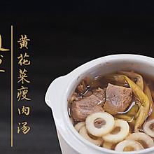 月子餐:通草黄花菜瘦肉汤(通乳催奶)