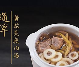月子餐:通草黄花菜瘦肉汤(通乳催奶)的做法