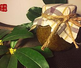 桂花蜜酱 留住秋天的味道的做法