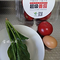 西红柿菠菜汤的做法图解1