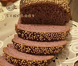 紫米酸奶无油面包的做法