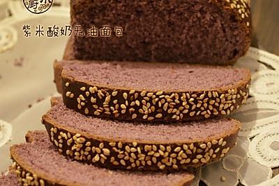 紫米酸奶无油面包