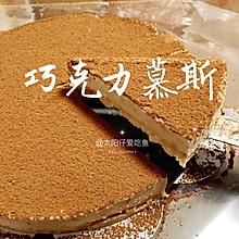 巧克力慕斯蛋糕❤️一口一大块!不用烤箱就可以做出来的甜品