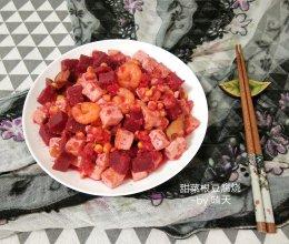 #夏天夜宵High起来!#金玉满堂甜菜根豆腐烧的做法