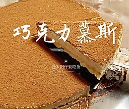 巧克力慕斯蛋糕❤️一口一大块!不用烤箱就可以做出来的甜品的做法