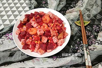 #夏天夜宵High起来!#金玉满堂甜菜根豆腐烧