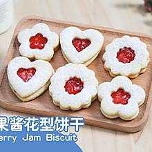 【草莓果酱花型饼干】٩(๑>◡