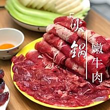 #快手又营养,我家的冬日必备菜品#火锅嫩牛肉