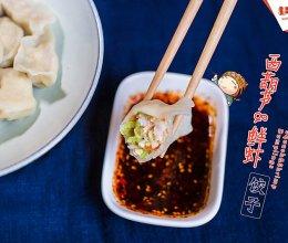冬至就吃清爽鲜美的西葫芦鲜虾饺子的做法