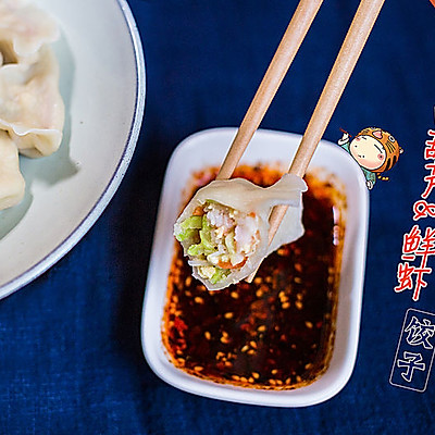 冬至就吃清爽鲜美的西葫芦鲜虾饺子