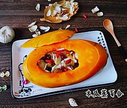 特殊时期 多吃润肺补气的木瓜蒸百合吧的做法