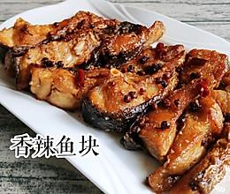吮指吃的鱼:香辣鱼块的做法
