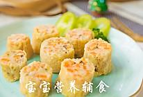 宝宝辅食-竹荪酿肉的做法