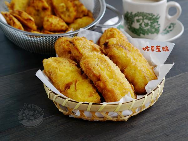 南洋美食【炸香蕉糕】的做法