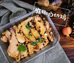 麻椒白切鸡的做法