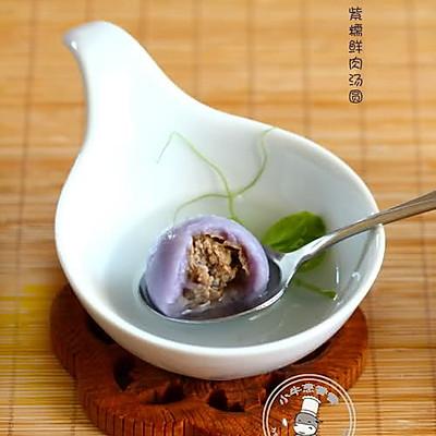 紫糯鲜肉汤圆