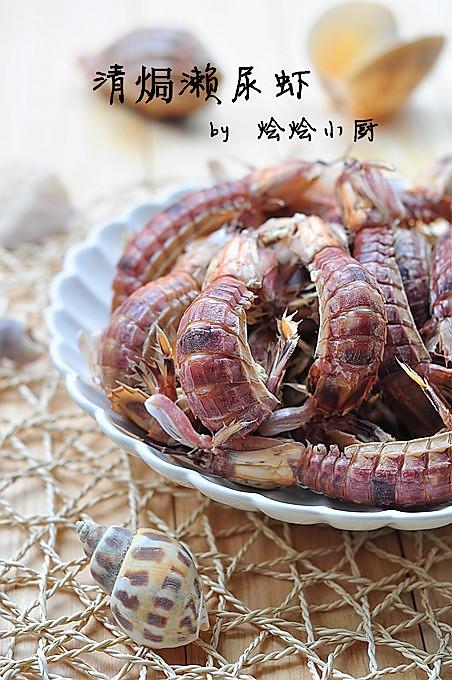 清焗濑尿虾的做法