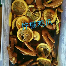柠檬泡鸡爪
