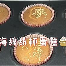 #下饭红烧菜#海绵纸杯蛋糕